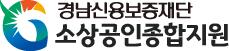 경남신용보증재단 소상공인종합지원